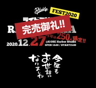 RideMISOKA FEST2019 / 500円 Tiket @神戸HarborStudio