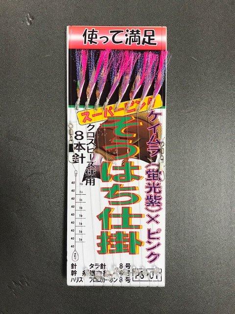 スーパーピンクケイムラ そうはち仕掛 PS-01