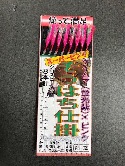 スーパーピンクケイムラ そうはち仕掛 PS-02