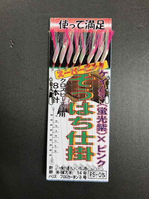 スーパーピンクケイムラ そうはち仕掛 PS-05