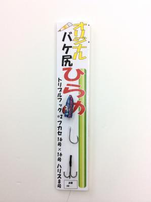 HB-307 青/銀ラメ
