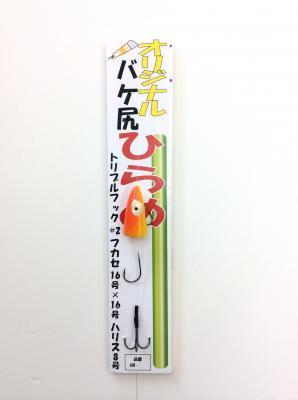 HB-303 オレンジ