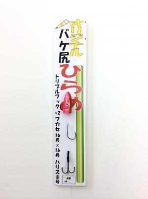 HB-304 赤/ピンク