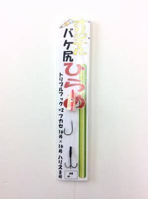 HB-302 夜光/ピンクライン
