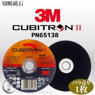 3M(スリーエム) キュービトロン2 切断砥石 砥石 PN65138 3M CUBITRON バラ売り 1枚