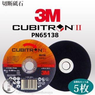 3M(スリーエム) キュービトロン2 切断砥石 砥石 PN65138 3M CUBITRON お得な5枚セット