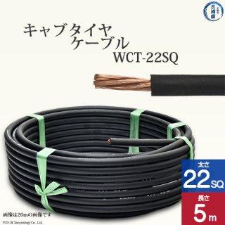 溶接用キャプタイヤ(キャブタイヤケーブル) WCT 22SQ 5m