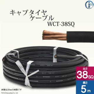 溶接用キャプタイヤ(キャブタイヤケーブル) WCT 38SQ 5m