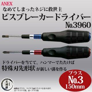 ANEX(アネックス) なめてしまったネジ用 ビスブレーカードライバー No.3960 +3×150mm