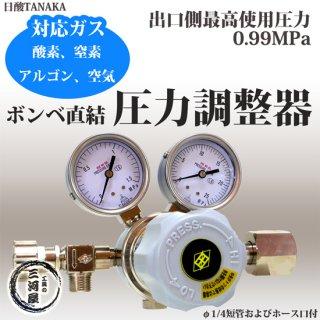 日酸TANAKA ボンベ直結圧力調整器 COMET(コメット) 出口ホース口・短管つば(φ1/4インチ)CMH-B515-RV