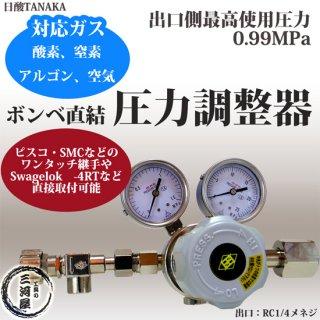 日酸TANAKA ボンベ直結圧力調整器 COMET(コメット)出口管用テーパーRC1/4仕様 CMH-B515-RM+NVRC4R