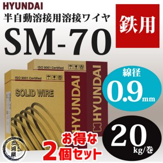 現代(ヒュンダイ) 低電流薄板用溶接ワイヤSM-70(SM70) 線径0.9mm 20kg/巻 お得な2個セット