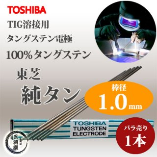 東芝(TOSHIBA) TIG溶接用タングステン電極 純タングステン(純タン/W3005) 1.0×150mm 【バラ売り1本】