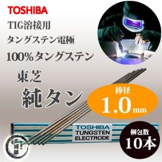 東芝(TOSHIBA) TIG溶接用タングステン電極 純タングステン(純タン/W3005) 1.0×150mm 【10本/箱】