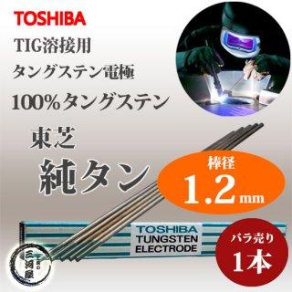 東芝(TOSHIBA) TIG溶接用タングステン電極 純タングステン(純タン/W3005) 1.2×150mm 【バラ売り1本】