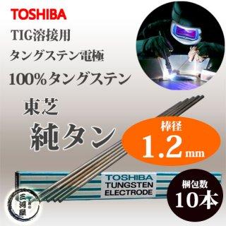 東芝(TOSHIBA) TIG溶接用タングステン電極 純タングステン(純タン/W3005) 1.2×150mm 【10本/箱】