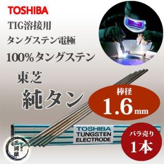 東芝(TOSHIBA) TIG溶接用タングステン電極 純タングステン(純タン/W3005) 1.6×150mm 【バラ売り1本】