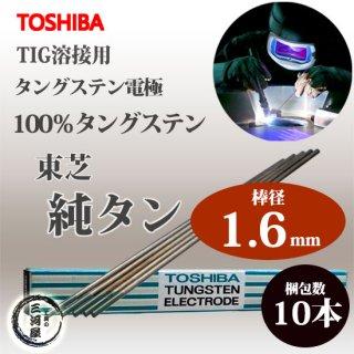 東芝(TOSHIBA) TIG溶接用タングステン電極 純タングステン(純タン/W3005) 1.6×150mm 【10本/箱】