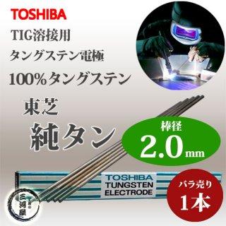 東芝(TOSHIBA) TIG溶接用タングステン電極 純タングステン(純タン/W3005) 2.0×150mm 【バラ売り1本】