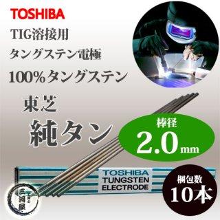 東芝(TOSHIBA) TIG溶接用タングステン電極 純タングステン(純タン/W3005) 2.0×150mm 【10本/箱】