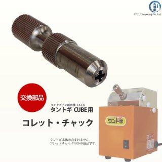 マツモト機械 タングステン研磨機 TA-CX タントギ CUBE用 コレット・チャック【交換部品】
