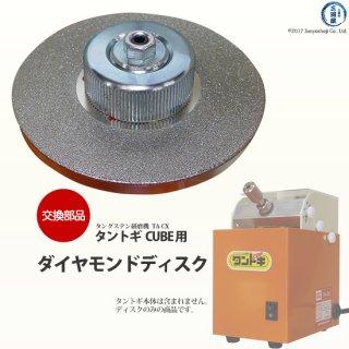 【交換部品】 タングステン研磨機 TA-CX タントギ CUBE用 ダイヤモンドディスク マツモト機械