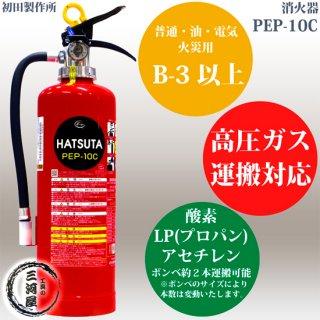 ◆販売終了◆ 高圧ガス運搬用 消火器 PEP-10C(初田製作所)