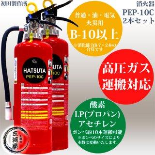 ◆販売終了◆ 高圧ガス運搬用 消火器 PEP-10C(初田製作所) お得な2本セット