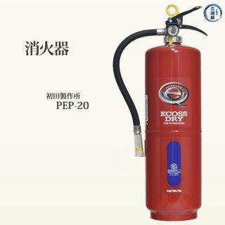 業務用 消火器 PEP-20(初田製作所)