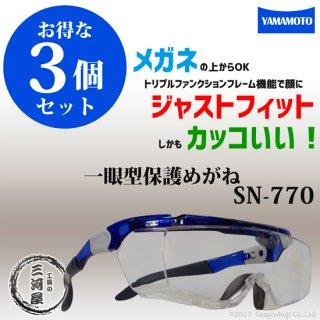 メガネの上からOK、顔にジャストフィット、しかもカッコいい!山本光学 一眼型保護メガネ SN-770(SN770) お得な3個セット