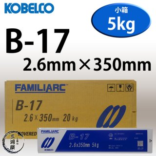 KOBELCO B-17(B17) 2.6mm×350mm 5kg小箱 神戸製鋼 棒耐割れ性・耐ピット性に優れ、永く使用される被覆アーク溶接棒