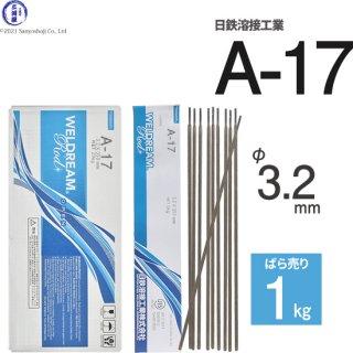 WELDREAM A-17 (A17) 3.2mm X 350mm   1kg / バラ   日鉄住金溶接工業(NSSW) 最も溶接品質が高いイルミナイト系被覆アーク溶接棒