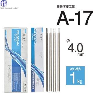 WELDREAM A-17 (A17) 4.0mm X 450mm   1kg / バラ   日鉄住金溶接工業(NSSW) 最も溶接品質が高いイルミナイト系被覆アーク溶接棒