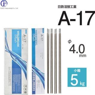 WELDREAM A-17 (A17) 4.0mm X 450mm   5kg / 小箱   日鉄住金溶接工業(NSSW) 最も溶接品質が高いイルミナイト系被覆アーク溶接棒