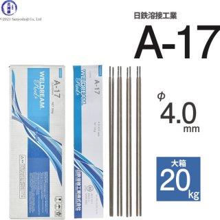 WELDREAM A-17 (A17) 4.0mm X 450mm  20kg / 大箱   日鉄住金溶接工業(NSSW) 最も溶接品質が高いイルミナイト系被覆アーク溶接棒