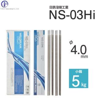 WELDREAM NS-03Hi (NS03Hi/NS03-Hi) 4.0mm X 450mm   5kg / 小箱   日鉄住金溶接工業(NSSW) ライムチタニヤ系被覆アーク溶接棒