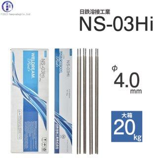 WELDREAM NS-03Hi (NS03Hi/NS03-Hi) 4.0mm X 450mm  20kg / 大箱   日鉄住金溶接工業(NSSW) ライムチタニヤ系被覆アーク溶接棒
