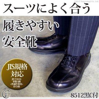 シモン 安全靴 8512黒C付 (スーツによく合う履きやすい安全靴)