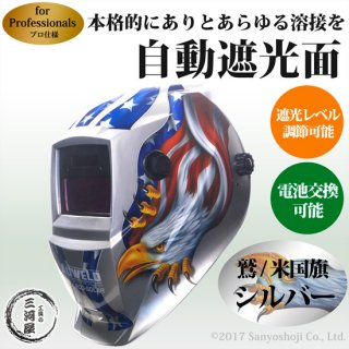 遮光度の調節ができる自動遮光ヘルメット AUWELD 銀(イーグルシルバー) アーク溶接用 半自動溶接用 TIG溶接用 遮光面