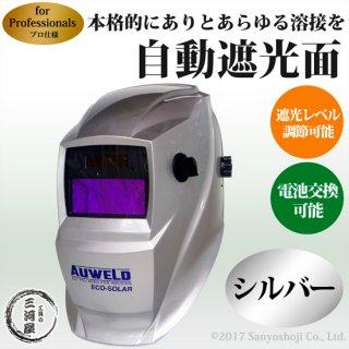 メーカー廃番商品【色違いアリ】:遮光度の調節ができる自動遮光ヘルメット AUWELD 銀(プレーンシルバー) 遮光面