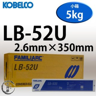 KOBELCO LB-52U(LB52U) 2.6mm×350mm 1kg バラ売り 神戸製鋼 被覆アーク溶接棒 美しい裏ビード