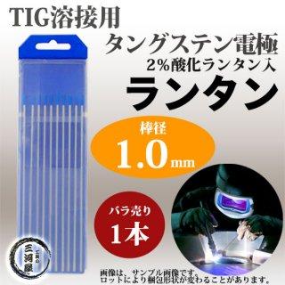 高圧ガス工業 TIG溶接用タングステン電極 ランタン(2%酸化ランタン入) 1.0×150mm バラ売り1本