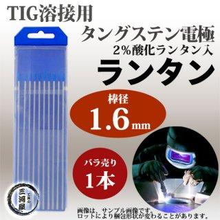 高圧ガス工業 TIG溶接用タングステン電極 ランタン(2%酸化ランタン入) 1.6×150mm バラ売り1本