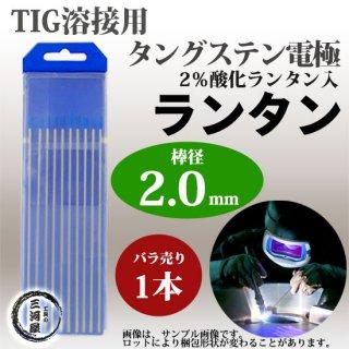 高圧ガス工業 TIG溶接用タングステン電極 ランタン(2%酸化ランタン入) 2.0×150mm バラ売り1本