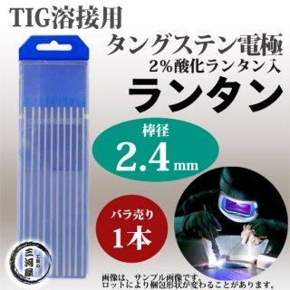 高圧ガス工業 TIG溶接用タングステン電極 ランタン(2%酸化ランタン入) 2.4×150mm バラ売り1本