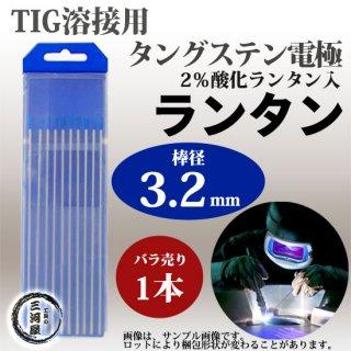 高圧ガス工業 TIG溶接用タングステン電極 ランタン(2%酸化ランタン入) 3.2×150mm バラ売り1本