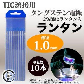 高圧ガス工業 TIG溶接用タングステン電極 ランタン(2%酸化ランタン入) 1.0×150mm 10本/箱