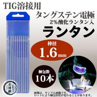 高圧ガス工業 TIG溶接用タングステン電極 ランタン(2%酸化ランタン入) 1.6×150mm 10本/箱