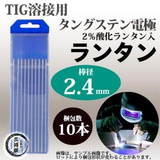 高圧ガス工業 TIG溶接用タングステン電極 ランタン(2%酸化ランタン入) 2.4×150mm 10本/箱