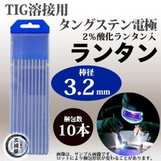 高圧ガス工業 TIG溶接用タングステン電極 ランタン(2%酸化ランタン入) 3.2×150mm 10本/箱